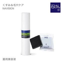 資生堂/ナビジョン/NAVISION/TAホワイトエッセンス/医薬部外品