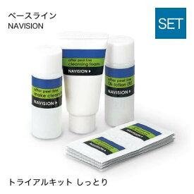 【メール便】資生堂 ナビジョン トライアルキット(R) 【敏感肌/ニキビ予防】一週間のお試しセット(しっとりタイプ)[ クレンジング・洗顔・化粧水・美容液 ][ NAVISION ]