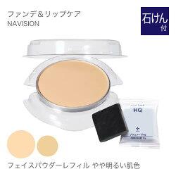 ナビジョン/NAVISION/資生堂/スキンケアベール/おしろい/やや明るい肌色(レフィル)