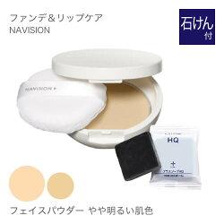 ナビジョン/NAVISION/資生堂/スキンケアベール/おしろい/やや明るい肌色