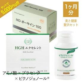 プラセンタ MDポーサイン100 日本生物製剤 ピュアプラセンタ & ピクノジェノール エクセレントプラス & HGH エクセレント 30包 美と健康贅沢セット (1ヶ月分) プラセンタ サプリ レスベラトロール配合 アミノ酸 JBPポーサイン100 皮膚科医開発 サプリメント