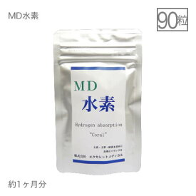 【メール便】MD水素サプリ 30日分 (水素水/水素/サプリ/水素サプリ/水素サプリメント)[ MD水素サプリ ]
