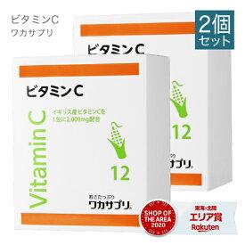 ワカサプリ ビタミンC 1箱(30包) 2箱セット 1包に2,000mg ビタミンCを配合【コンビニ受取可】