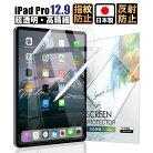 iPadPro11インチフィルムブルーライトカットアンチグレアiPad11フィルムiPadPro11フィルム保護フィルムブルーライト低減抗菌日本製