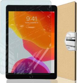 iPad 10.2 フィルム ガラスフィルム 強化ガラス 保護フィルム ブルーライトカット 第8世代 2020 / 第7世代 2019 硬度9H 指紋防止 ゆうパケ
