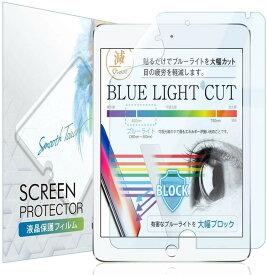 iPad 10.2 フィルム ブルーライトカット 【透明感があるブルーライト 低減】【 日本製 】保護フィルム Apple Pencil 第一世代 対応 【BELLEMOND YP】IPD102BBLC 定形外