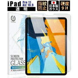 iPad Air 10.9 (第4世代 2020)/iPad Pro 11(第4世代 2020/第3世代 2018)透明 ガラスフィルム 硬度9H 高透過 指紋防止 気泡防止 強化ガラス 液晶保護フィルム 【BELLEMOND(ベルモンド)】iPadAir10.9 (2020) / iPadPro11 (2020/2019) 447 ゆうパケット
