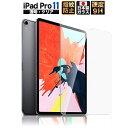 【スーパーSALE最大半額+先着15%OFFクーポン】【期間限定50%OFF】iPad Pro 11 フィルム 透明 ガラスフィルム 液晶保護フィルム 指紋・気泡防止 日本製 ゆうパケット