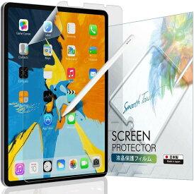 iPad Air 10.9 (第4世代 2020) / iPad Pro 11 (第2世代 2020 / 第1世代 2018) アンチグレア フィルム 【貼付け失敗でも交換可能】 日本製 液晶保護フィルム 反射防止 指紋防止 気泡防止 【BELLEMOND(ベルモンド)】IPD11AGF 520
