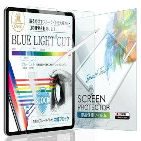 iPad Pro 12.9 保護フィルム 保護 フィルム ブルーライトカット ブルーライト 低減 抗菌 非光沢 低反射 液晶保護フィルム 日本製 ゆうパケット【セール】