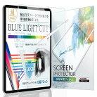iPadPro11フィルム保護フィルム11インチ2018最新ブルーライトカット液晶保護フィルム指紋防止気泡防止日本製9H2.5D