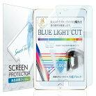 iPadmini5mini4フィルムガラスフィルム液晶保護フィルム2019最新アンチグレアブルーライトカット液晶保護フィルムiPadmini4保護ガラスブルーライト低減ApplePencil第一世代対応日本製