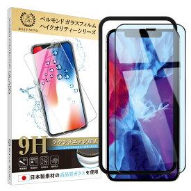 【ガイド枠付き】 iPhone 12 Pro Max (6.7インチ) 全面保護 ブルーライトカット ガラスフィルム 日本製素材 ブルーライト軽減 強化ガラス 保護フィルム 【BELLEMOND(ベルモンド)】 iPhone12ProMax 6.7 BLBK GF B0154