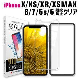 【今だけ10%OFF】iPhone 11 Pro MAX iPhone xr iPhonexr アイフォンxr ガラスフィルム【ガイド付】保護シート iPhone 8 iPhone8 アイフォン8 保護フィルム iPhone xs x xsmax 7 ガラスフィルム クリア 日本製 定形外