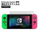 ニンテンドースイッチ フィルム アンチグレア Nintendo switch フィルム 任天堂スイッチ 保護フィルム 液晶保護 ガラスフィルム 日本製 定形外【セール】