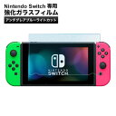 【24時間限定10%OFF】ニンテンドースイッチ フィルム ブルーライトカット アンチグレア Nintendo switch フィルム 任…