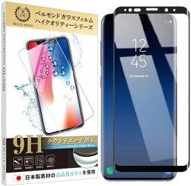 Galaxy S9+ 全面保護 透明 ガラスフィルム 日本製素材 高透過 フィルム 強化ガラス 保護フィルム 【BELLEMOND】 Galaxy S9+ CLBK B0085