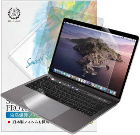 【3枚セット】 MacBook Pro 13インチ (2020) 液晶保護フィルム+タッチバー+トラックパッド ブルーライトカット アンチグレア 超反射防止 指紋防止 気泡防止 日本製 【ベルモンド】 B02120MBP13BL3SET
