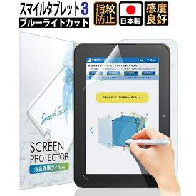 スマイルゼミ フィルム ブルーライト スマイルゼミ スマイルタブレット3/3R フィルム スマイルタブレット 保護フィルム ブルーライトカット タブレット スマイルタブレット3/3R 日本製 定形外