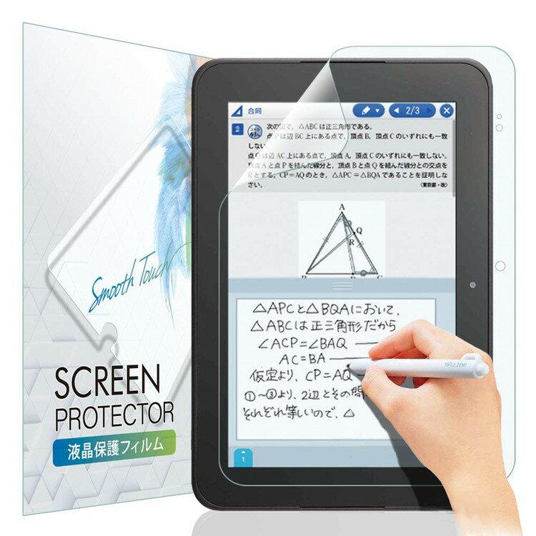 スマイルゼミ フィルム ブルーライトカット ペーパーライク アンチグレア スマイルゼミ タブレット3 フィルム スマイルタブレット 保護フィルム タブレット スマイルタブレット3 日本製 ブルーライト低減 非光沢 低反射 ゆうパケット