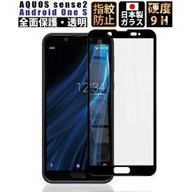 AQUOS sense2 フィルム SH-01L SH-M08 SHV43 Android One S5 ガラスフィルム 【黒/白】【ブラック/ホワイト】 透明 日本製ガラス 強化ガラス 保護フィルム SH01L_CLBK 定形外