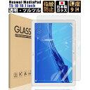 【スーパーSALE最大半額+先着15%OFFクーポン】Huawei MediaPad T5 10 10.1インチ ガラスフィルム 透明 保護フィルム 硬度9H 0.3mm 日本製素材【BELLEMOND YP】MediaPad T5 10 GCL ネコポス