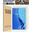 【10%OFF+先着15%OFFクーポン】Huawei MediaPad T5 10 10.1インチ ガラスフィルム 透明 保護フィルム 硬度9H 0.3mm 日…