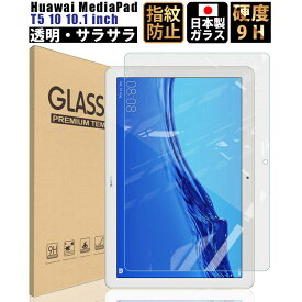 【10%OFF+先着15%OFFクーポン】Huawei MediaPad T5 10 10.1インチ ガラスフィルム 透明 保護フィルム 硬度9H 0.3mm 日本製素材【BELLEMOND YP】MediaPad T5 10 GCL ネコポス