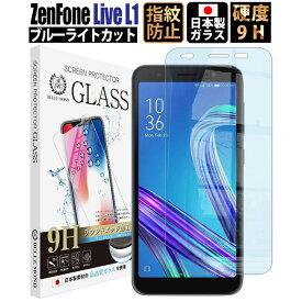 ZenFone Live L1 保護フィルム フィルム ブルーライトカット ZA550KL ガラスフィルム 強化ガラス 保護フィルム 硬度9H 指紋防止 zenfone live l1(za550kl) シール ASUS ZenFone Live L1 ZA550KL 送料無料 定形外