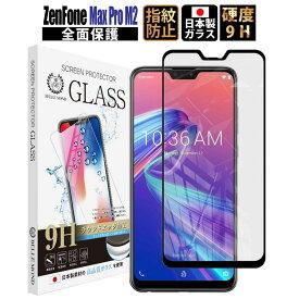 ZenFone Max Pro M2 ガラスフィルム ZB631KL ガラスフィルム 全面保護 透明 Max Pro M2 画面保護シート 保護フィルム 高透過 硬度9H 指紋防止 ASUS ZenFone Max Pro M2 送料無料 定形外