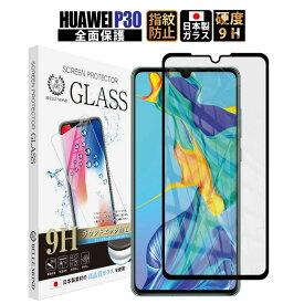 HUAWEI P30 ガラスフィルム 全面保護 透明 強化ガラス 硬度9H 保護フィルム ファーウェイ P30 フィルム 全面 送料無料 定形外