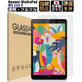 Huawei MediaPad M5 Lite 8 フィルム ガラスフィルム 強化ガラス 保護フィルム 透明 硬度9H 0.3mm M5 Lite 8 GCL ネコポス