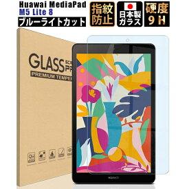Huawei MediaPad M5 Lite 8 フィルム ブルーライトカット ガラスフィルム 強化ガラス 保護フィルム 透明 硬度9H 0.3mm M5 Lite 8 GBL ネコポス