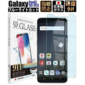 Galaxy Feel2 SC-02L ブルーライトカット ガラスフィルム 強化ガラス 保護フィルム フィルム 硬度9H 0.3mm Galaxy Feel2 SC-02L GBL 定形外