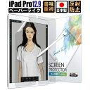 iPad Pro 12.9 (第2世代 2017 / 第1世代 2015) ペーパーライク 保護フィルム【紙のような描き心地/上質紙】アンチグレ…