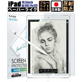 【10%OFFクーポン発行中!】【紙のような書き心地/上質紙】 iPad 10.5 インチ (Air 2019) / (Pro 2017) ペーパーライク ブルーライトカット フィルム【日本製】ブルーライト低減 アンチグレア IPDP105PLBLC 定形外