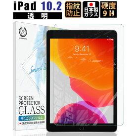 iPad 10.2 フィルム ガラスフィルム 強化ガラス 保護フィルム 透明 第8世代 2020 / 第7世代 2019 硬度9H 指紋防止 ゆうパケ