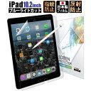 iPad 10.2 第8世代 2020 / 第7世代 2019 フィルム アンチグレア【反射低減 非光沢】日本製 保護フィルム 【定形外】IP…