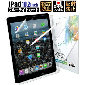 iPad 10.2 第8世代 2020 / 第7世代 2019 フィルム アンチグレア【反射低減 非光沢】日本製 保護フィルム 【定形外】IPD102AGF 420