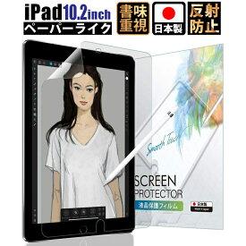 iPad 10.2 第8世代 2020 / iPad 10.2 第7世代 2019 ペーパーライク フィルム アンチグレア 反射低減 非光沢 日本製【定形外】IPD102PL 421