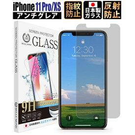 iPhone 11 Pro/iPhone XS アンチグレア ガラスフィルム 強化ガラス 保護フィルム フィルム 硬度9H 0.3mm iPhone 11 Pro/XS GAG 定形外