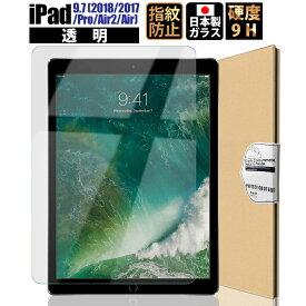 iPad 9.7 クリア ガラスフィルム フィルム 保護フィルム 耐久性 iPad 9.7 インチ フィルム 保護フィルム 液晶保護フィルム 日本製ガラス 強化ガラス 硬度9H 18カ月保証 ゆうパケ
