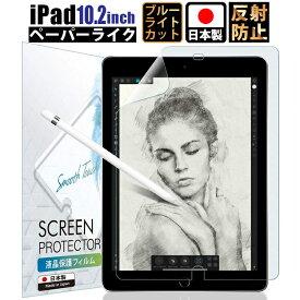iPad 10.2 第7世代 2019 ブルーライトカット ペーパーライク フィルム アンチグレア 非光沢 反射防止 日本製【紙のような書き心地/上質紙】 IPD102PLBLC ゆうパケ