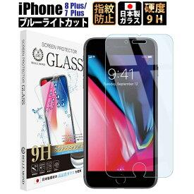 iPhone8 Plus / iPhone7 Plus ガラスフィルム ブルーライトカット 指紋防止 気泡防止フィルム 保護フィルム 強化ガラス【BELLEMOND】 iPhone 8P/7P GBL