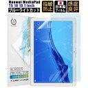 【お得なクーポン配布中!!】Huawei MediaPad T5 10 10.1インチ ブルーライトカット フィルム ファーウェイ タブレッ…