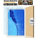 Huawei MediaPad T5 10 10.1インチ ブルーライトカット ガラスフィルム 【貼付け失敗時 無料再送】 ブルーライト低減 …