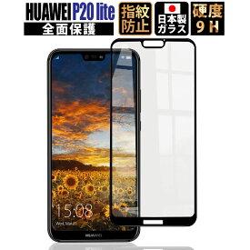 Huawei P20 lite 液晶保護フィルム フィルム ガラスフィルム ファーウェイP20lite 2.5D フィルム ブラックフレーム 日本製 9H 指紋気泡防止 ラウンドエッジ 液晶保護フィルム 強化ガラスフィルム ブラックフレーム 定形外