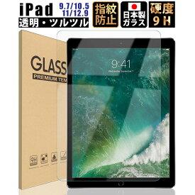 iPad 9.7 10.5 11 12.9 クリア ガラスフィルム Pro 12.9 (2015/2017) 10.5(Air 2019 / Pro 2017) iPad 9.7 インチ(2018/2017/Pro/Air2/Air) フィルム 保護フィルム 液晶保護フィルム 日本製ガラス 強化ガラス 硬度9H 18カ月保証 ゆうパケ