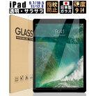 iPad9.710.512.9クリアガラスフィルムPro12.9(2015/2017)10.5(Air2019/Pro2017)iPad9.7インチ(2018/2017/Pro/Air2/Air)フィルム液晶保護フィルム日本製