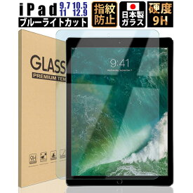 iPad 9.7 10.5 11 12.9 ブルーライトカット ガラスフィルム Pro 12.9 (2015/2017) 10.5(Air 2019 / Pro 2017) iPad 9.7 インチ(2018/2017/Pro/Air2/Air) フィルム 保護フィルム 液晶保護フィルム 日本製ガラス 強化ガラス 硬度9H 18カ月保証 ゆうパケ